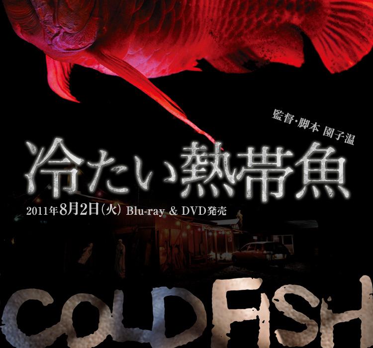 冷たい熱帯魚の画像 p1_35
